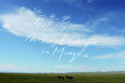 Thinking Landscapes in Mongolia